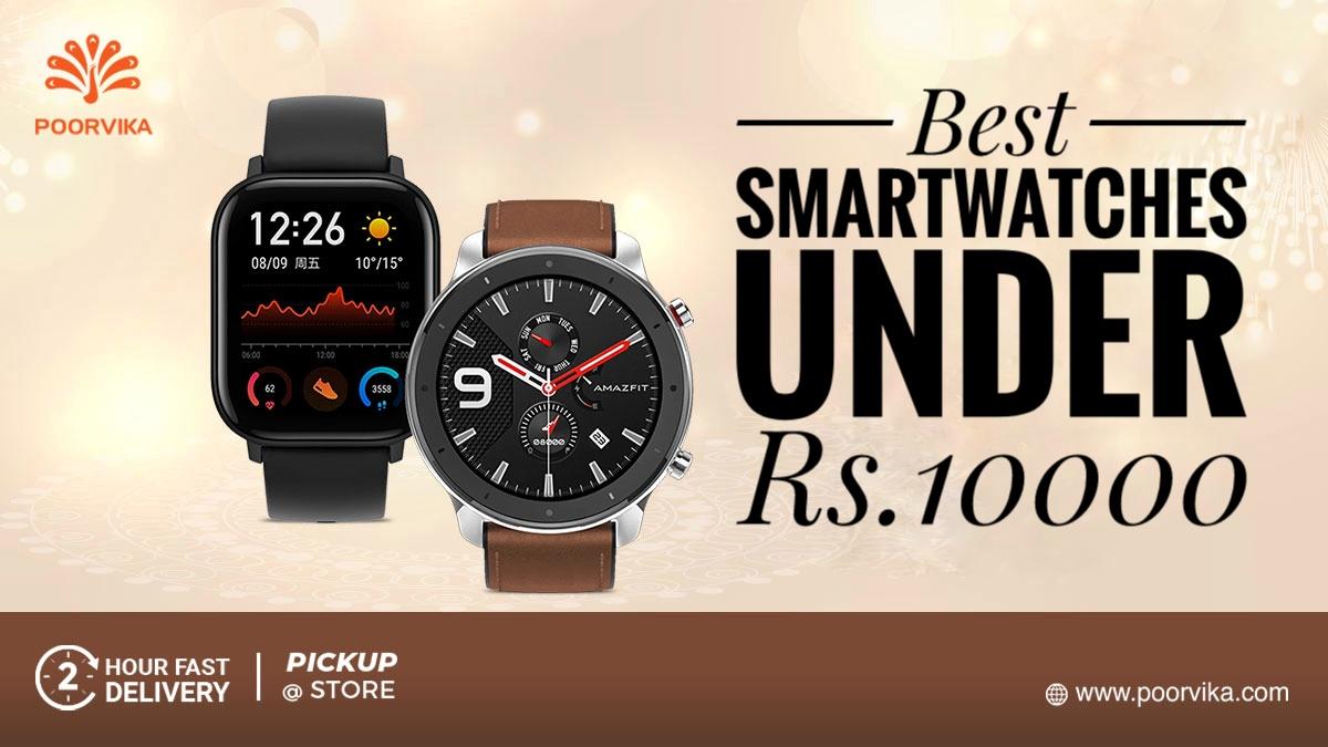 Best-smartwatches-under-rs-10000